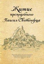 Житие преподобного Паисия Святогорца.Перевод с греческого