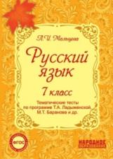 Мальцева. Русский язык. 7 кл. Тематические тесты по программе Ладыженской. (ФГОС)
