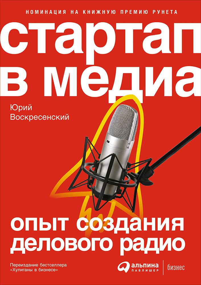 Стартап в медиа: Опыт создания делового радио. Воскресенский Ю.