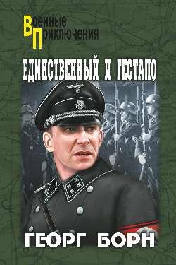 ВП Единственный и гестапо (12+)