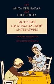 От Лиса Рейнарда до Сна богов.Т.3.История нидерландской лит-ры.Детская лит-ра.Писател