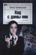 Ход с дамы пик.: Повесть   Е.В. Топильская. - (Милицейский детектив).