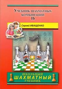 Учебник шахм. комбинаций Кн.1b (Школьный шахм. уч)