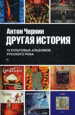 Другая история. 16 культовых альбомов русского рока
