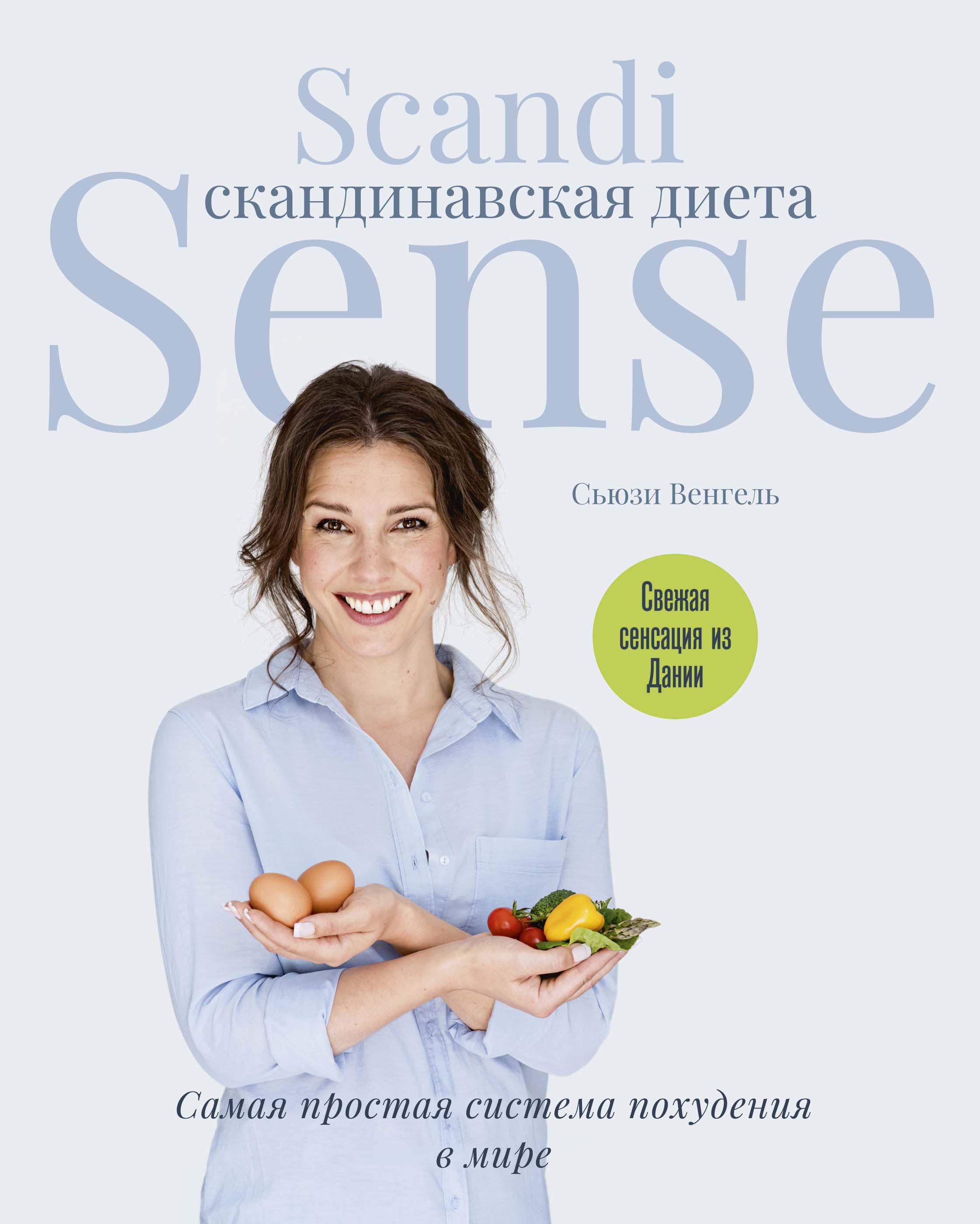 Скандинавская диета. Scandi Sense. Самая простая система похудения в мире