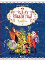 ПпЕ Чудеса под Новый год! 3 весёлых сценария для домашнего праздника/Мерзленко В.