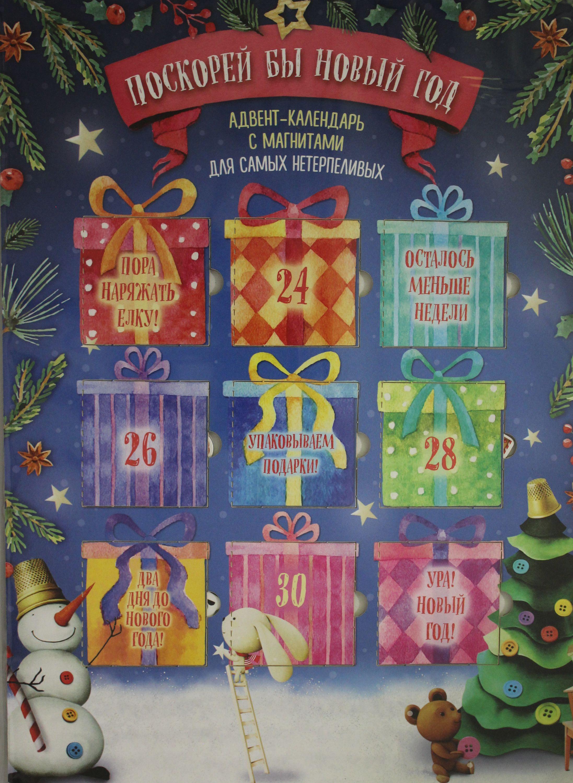 Поскорей бы Новый год! Адвент-календарь с магнитами (подарки) 235х320мм