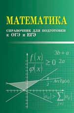 Математика:справочник для подгот.к ОГЭ и ЕГЭм/ф