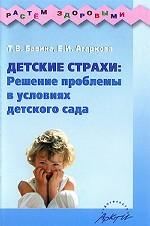 Бавина. Детские страхи. Решение проблемы в условиях детского сада.