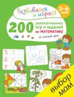 200 увлекательных  игр и заданий  по математике на каждый день. 3-6 лет. (Развивайся и играй). Карбоней Б.