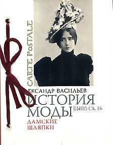 История моды : Дамские шляпки