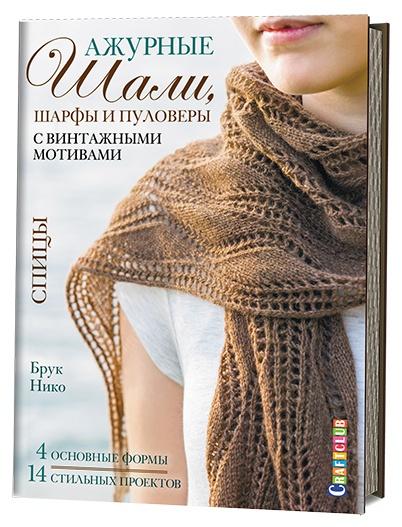 Ажурные шали, шарфы и пуловеры с винтажными мотивами. Спицы.   Н. Брук.