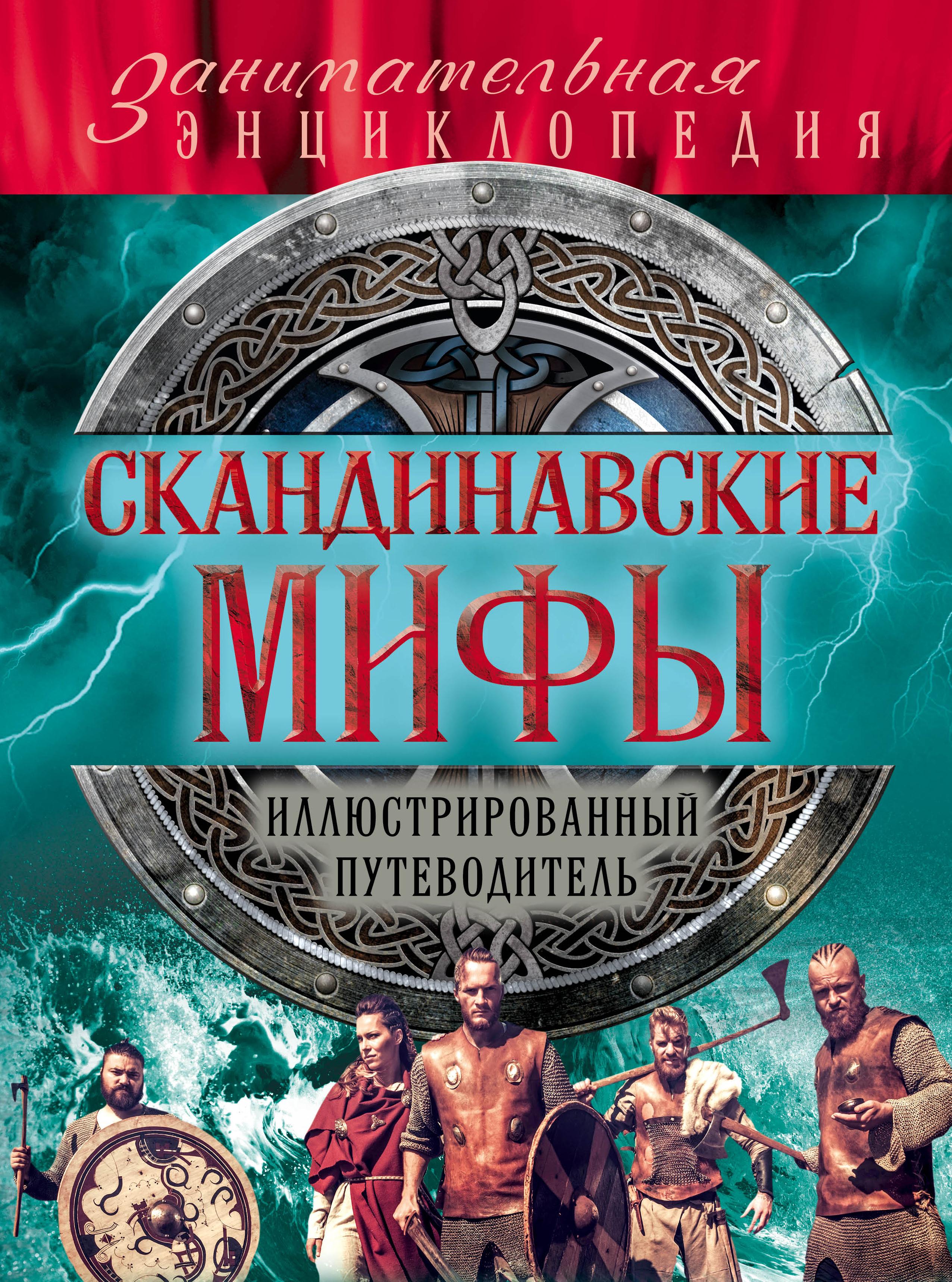 Скандинавские мифы и легенды (новое оформление)