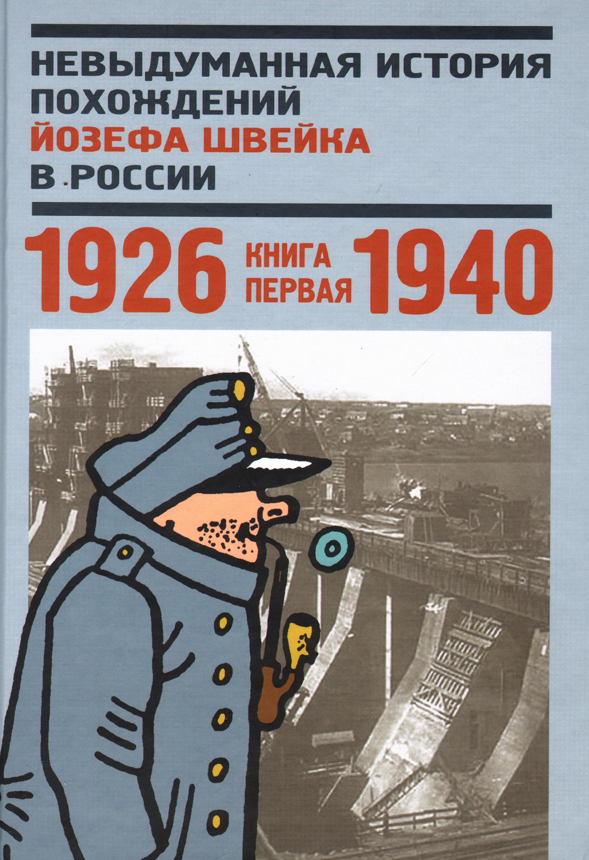 Невыдуманная история похождений Йозефа Швейка в России.Кн.первая 1926-1940