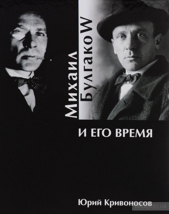 Михаил Булгаков и его время (12+)
