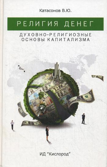 Религия денег: Духовно-религиозные основы капитализма.