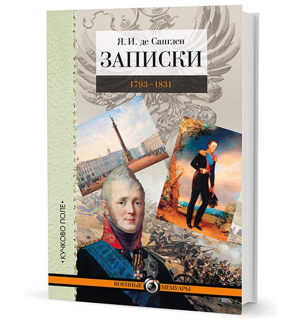 Я. И. де Санглен. Записки. 1793-1831