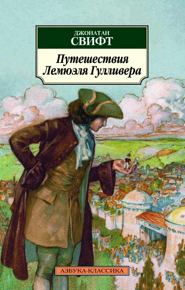 Путешествия Лемюэля Гулливера (нов/обл.)