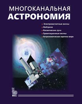 Многоканальная астрономия / ред.-сост. А.М.Черепащук