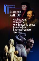 Изображая, понимать, или Sententia sensa. Философия в литературном тексте