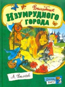 Открой книгу!/Волшебник Изумрудного города