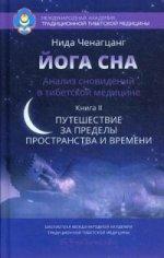 Йога сна. Анализ сновидений в тибетской медицине. Кн. 2: Путешествие за пределы пространства и времени. Ченагцанг Нида