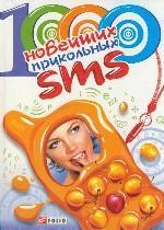 1000 новейших прикольных SMS(мяг.)