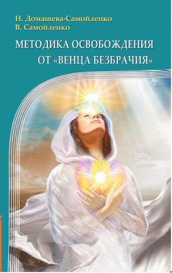 Методика освобождения от Венца Безбрачия. 2-е изд.