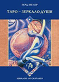 Таро Тота Алистера Кроули Зеркало души (брошюра + 78 карт) (7219)
