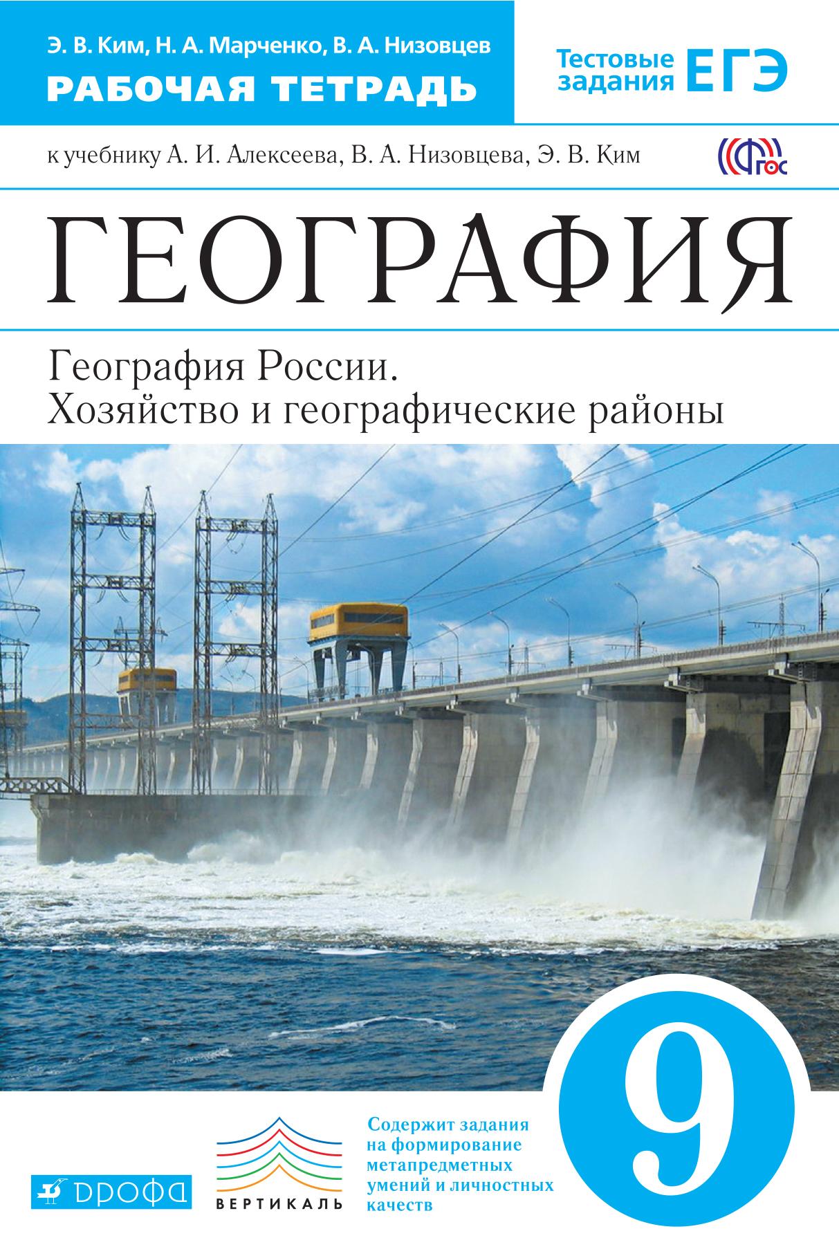 География России. Хоз. и геог.р. 9кл [Р/т+ЕГЭ]Верт