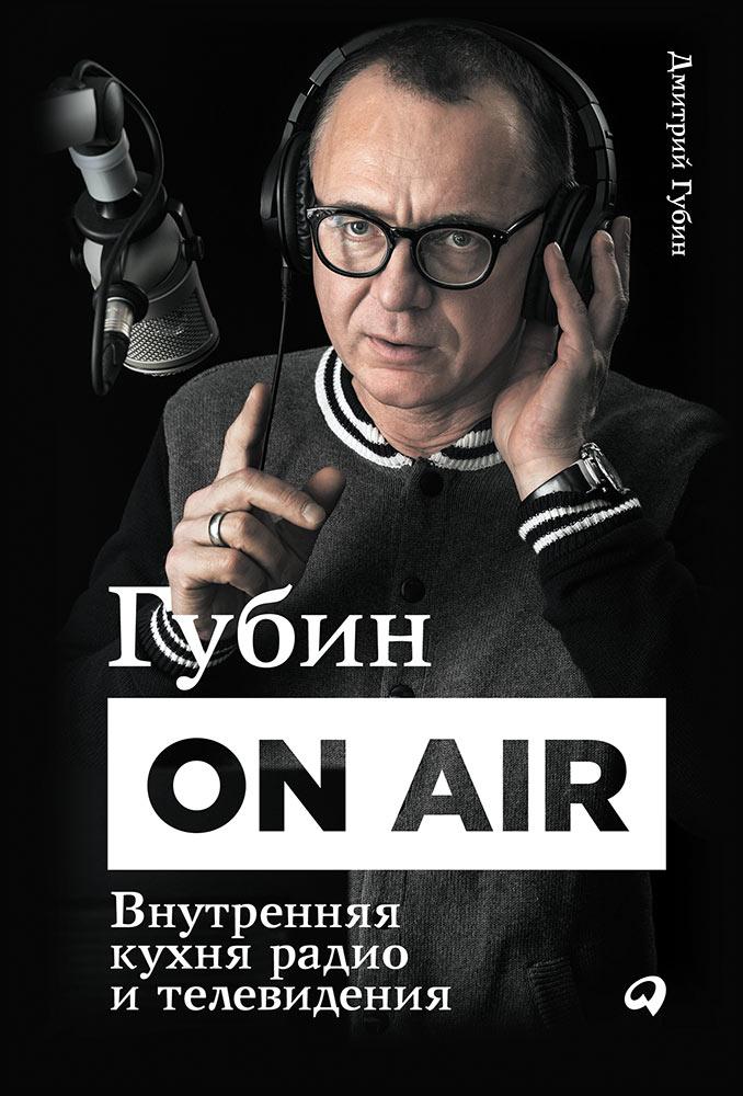Губин ON AIR: Внутренняя кухня радио и телевидения. Губин Д.