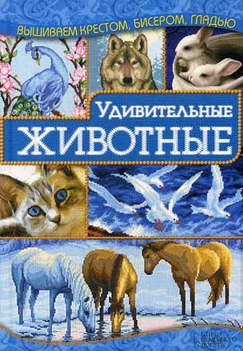Удивительные животные, вышиваем крестом, бисером, гладью