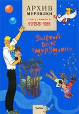 Архив Мурзилки.Т.2.Кн.3.1955-1965.Золотой век Мурзилки