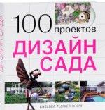 100 проектов.Дизайн сада (подар.)