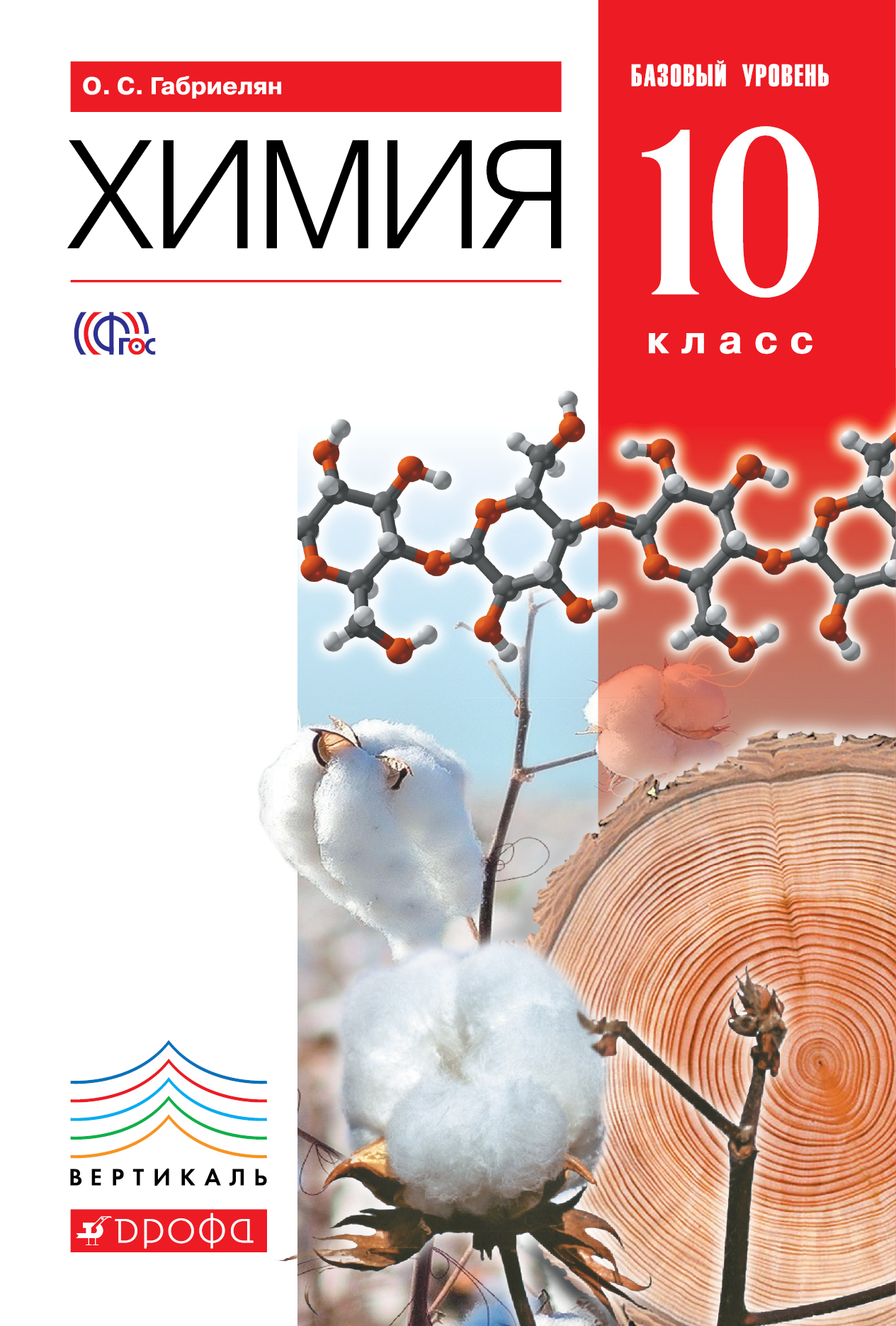 Химия 10кл [Учебник] баз. ур. ВЕРТИКАЛЬ ФП