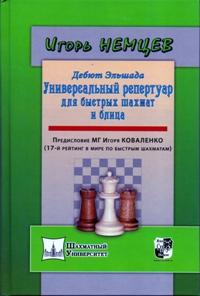 Дебют Эльшада или универсальный репертуар для быстрых шахмат и блица. Немцев И.