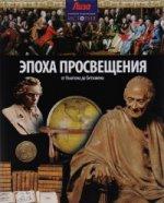 Эпоха просвещения.От Ньютона до Бетховена