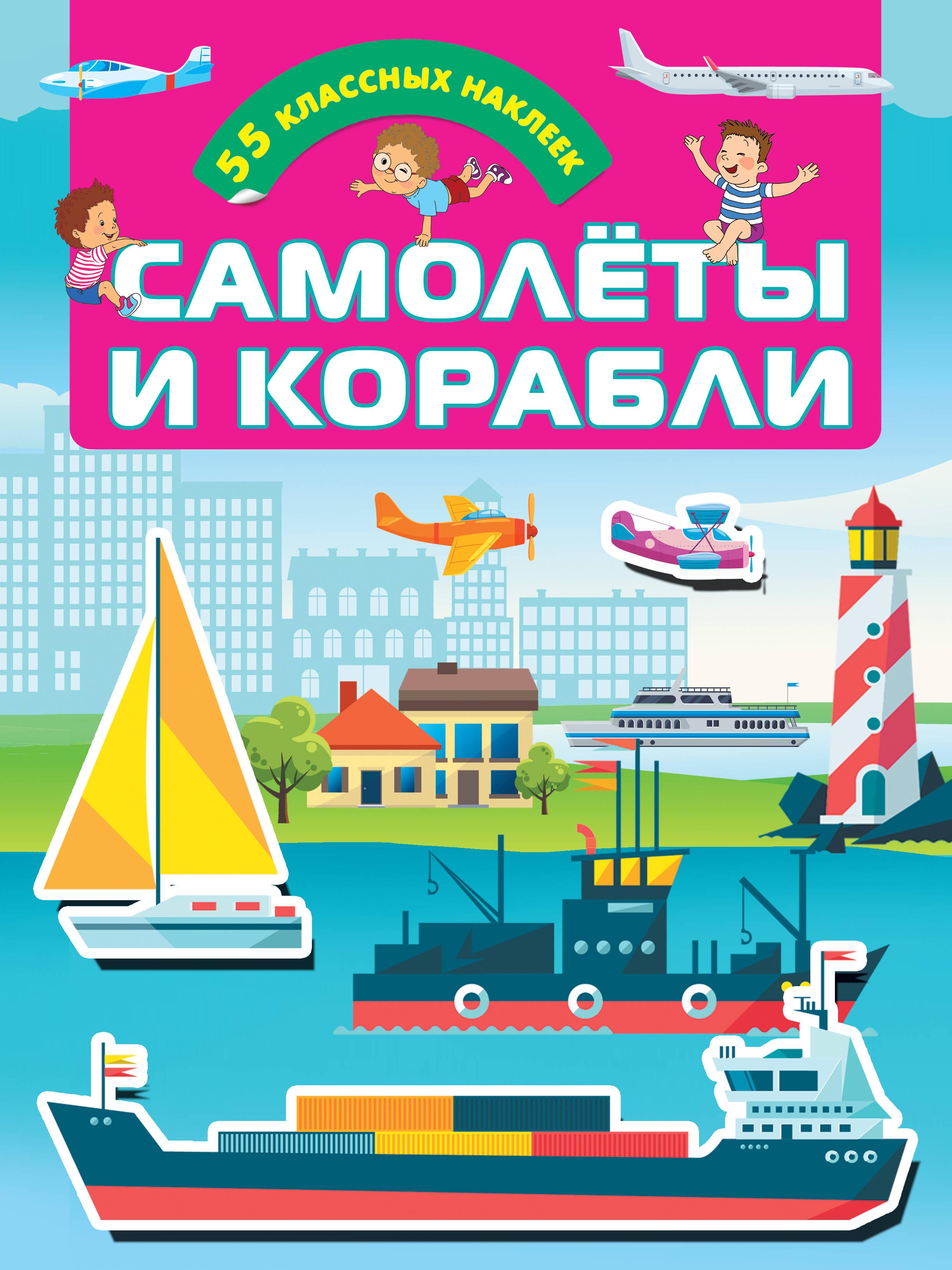 Самолеты и корабли