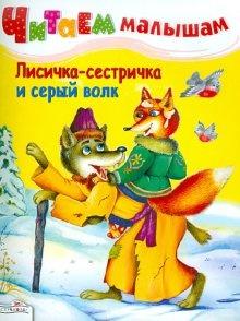 Читаем малышам. Лисичка-сестричка и серый волк