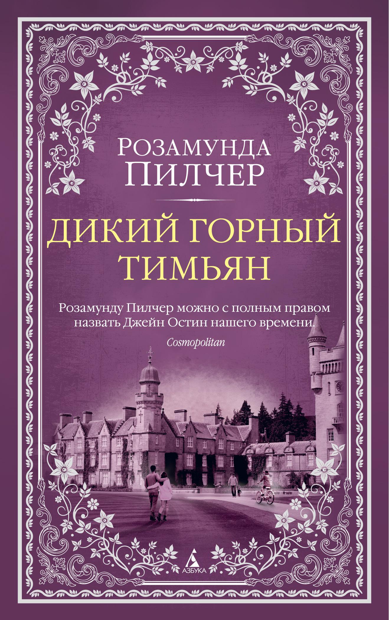 Дикий горный тимьян (мягк/обл.)