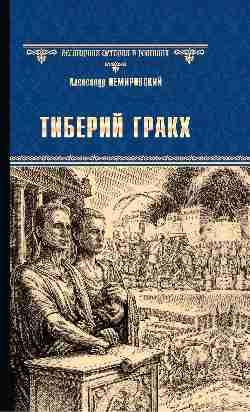 ВИР(нов) Тиберий Гракх  (12+)