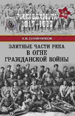 РС Элитные части РККА в огне Гражданской войны (12+)