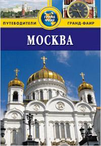 Москва.Путеводитель