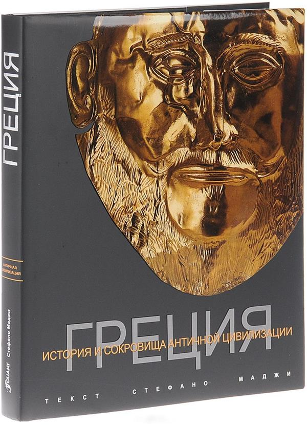 Маджи С. Греция. (Серия История и сокровища античной цивилизации)