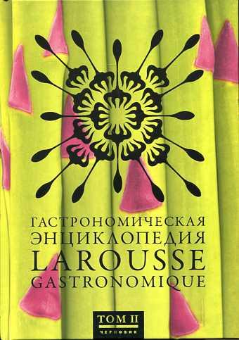 Гастрономическая энциклопедия Ларусс. В 8-ми томах. Том II
