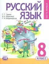 Русский язык 8кл [Учебник] В 3 ч.