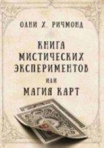 Книга мистических экспериментов, или Магия карт