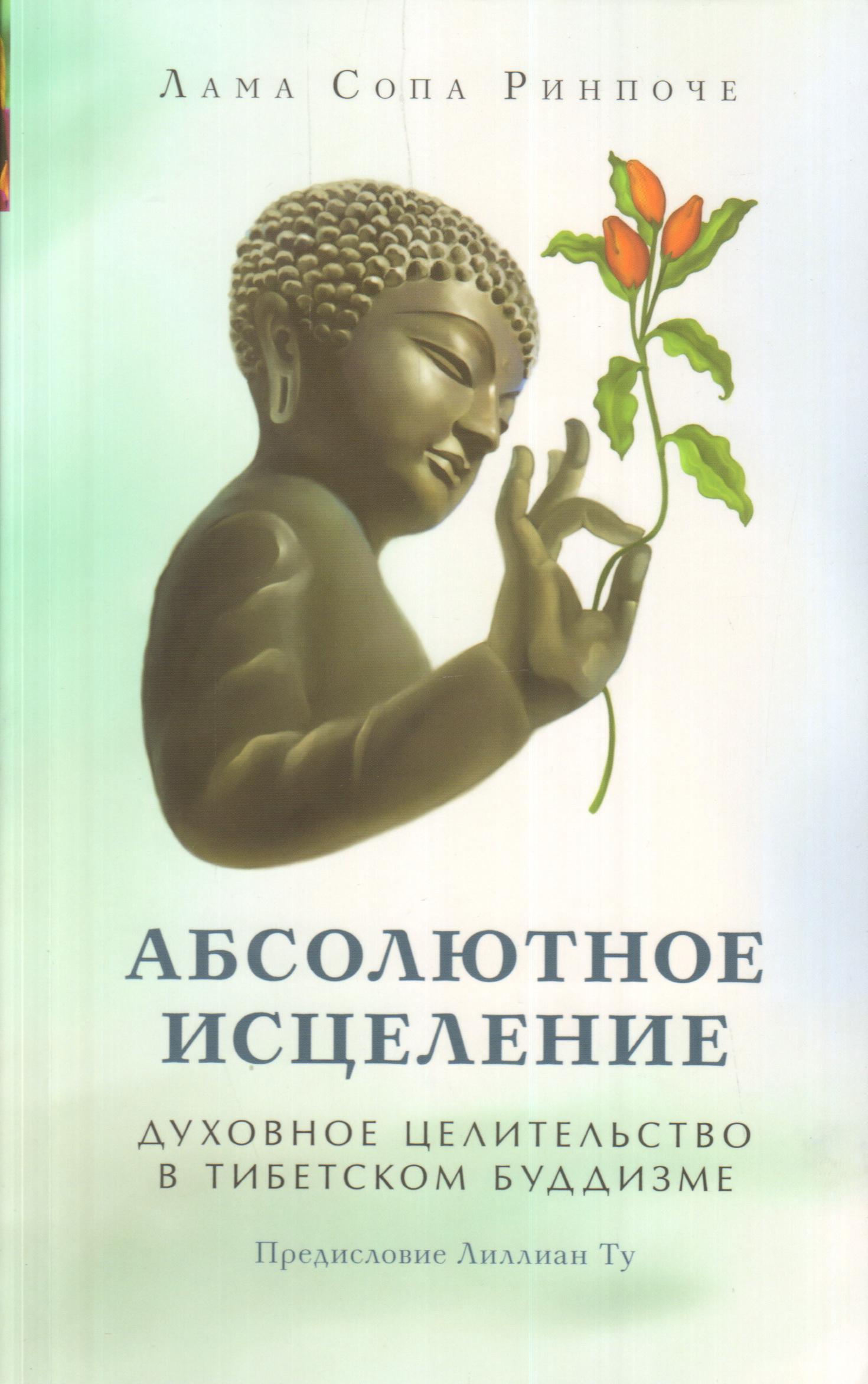 Абсолютное исцеление.Духовное целительство в тибетском буддизме