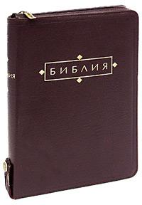 Библия (1195)(без неканон.кн.)077ZTIFIB вишнев.кож.на молн.+кнопка