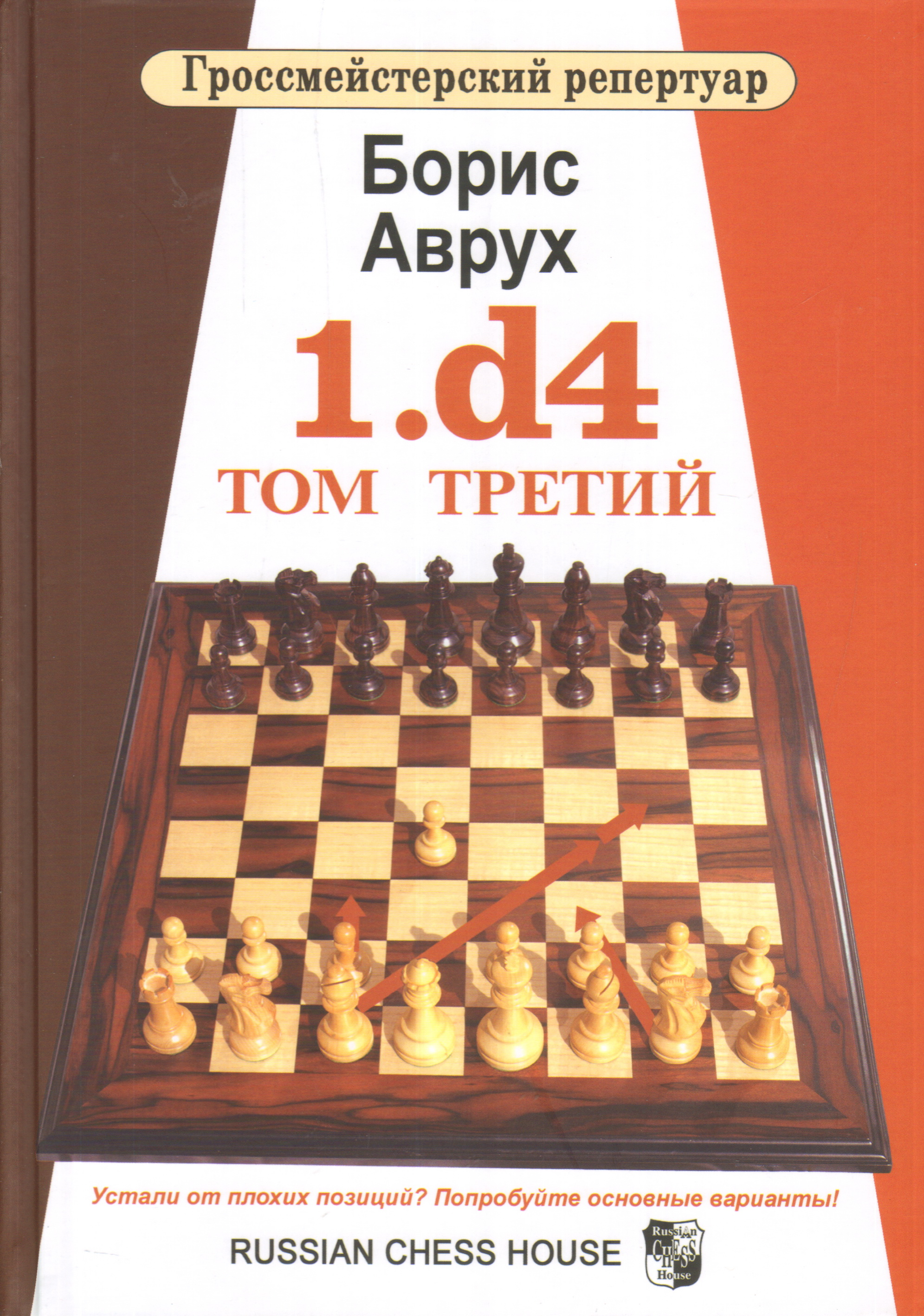 1.d4. Том третий. Гроссмейстерский репертуар. Аврух Б.